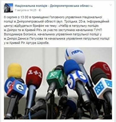 Руководители  полиции Кривого Рога отправились за научными степенями, фото-4