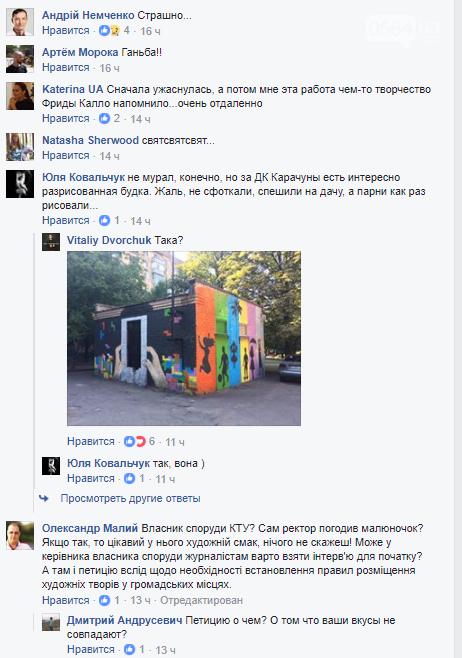 """""""Лысеющий младенец"""": Криворожане шокированы первым муралом в городе  (ФОТО), фото-5"""