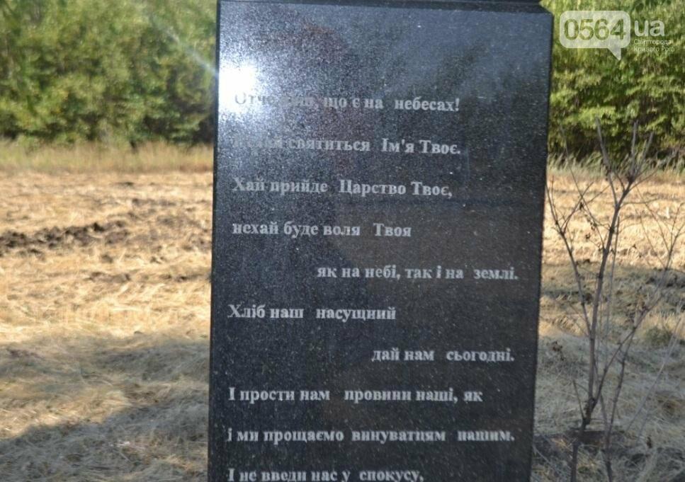 На месте гибели Кузьмы под Кривым Рогом ежегодно  ночует девушка (ФОТО), фото-6
