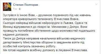 Для обследования Вячеслава Волка Министр обороны направил в Днепр украинских медиков, фото-1