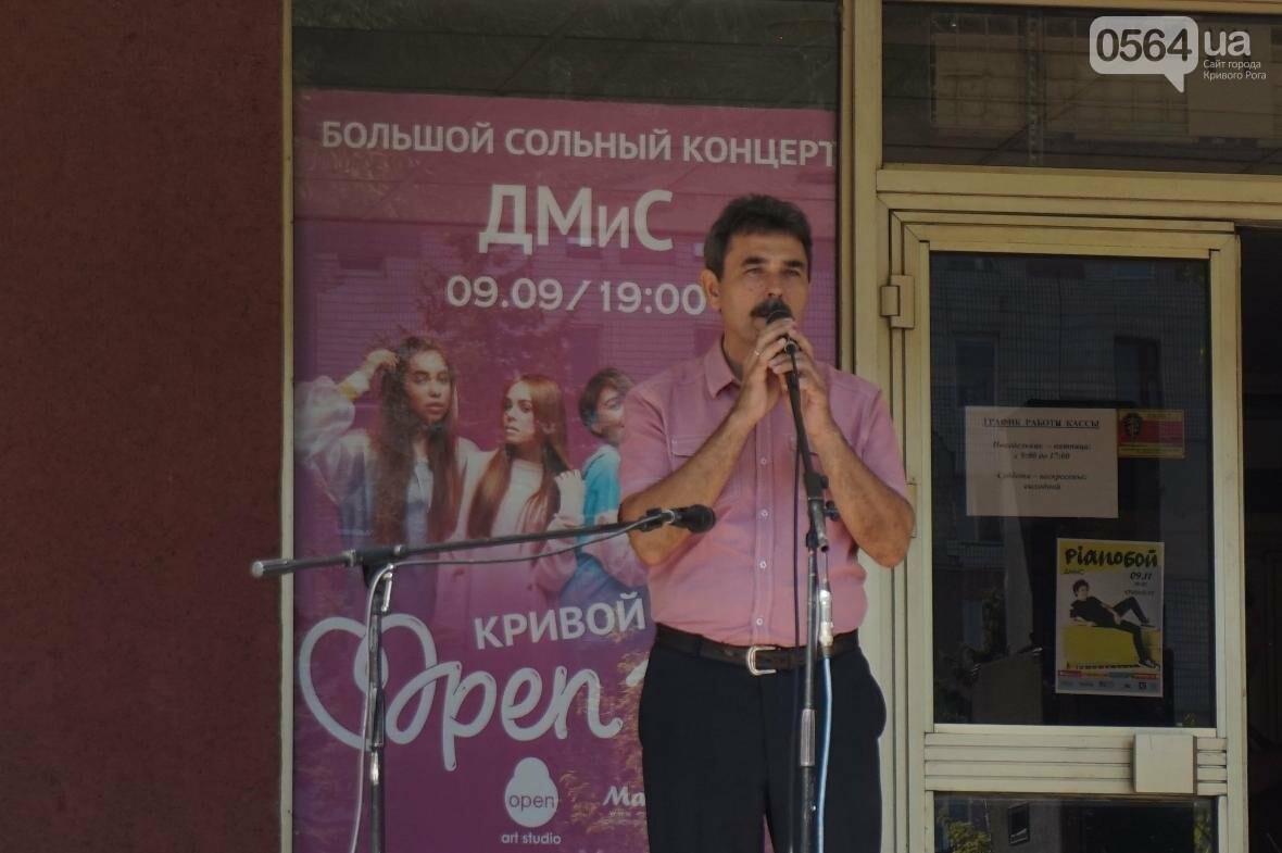 Криворожане почтили память Кузьмы Скрябина, исполнив его песни на ступеньках ДМиСа (ФОТО, ВИДЕО), фото-8