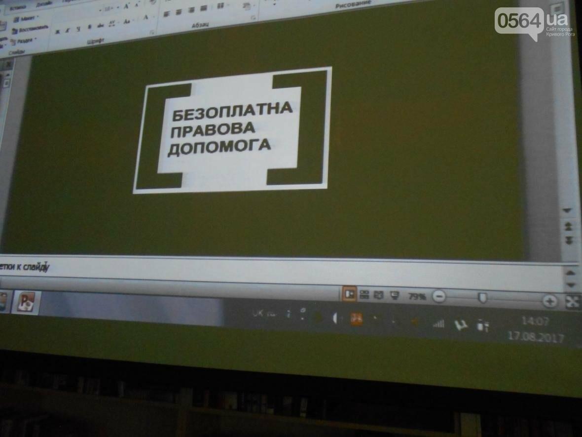 В Кривом Роге юристы и активисты объединились, чтобы изменить общество (ФОТО), фото-17