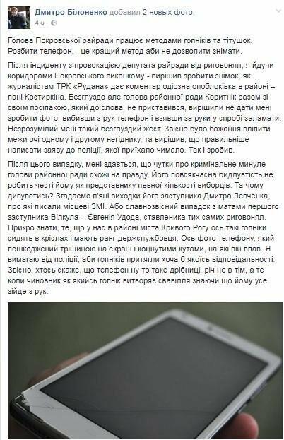 """В райсовете Кривого Рога противостояние между """"свободовцами"""" и """"оппоблоковцами"""" перешло в рукоприкладство, фото-1"""