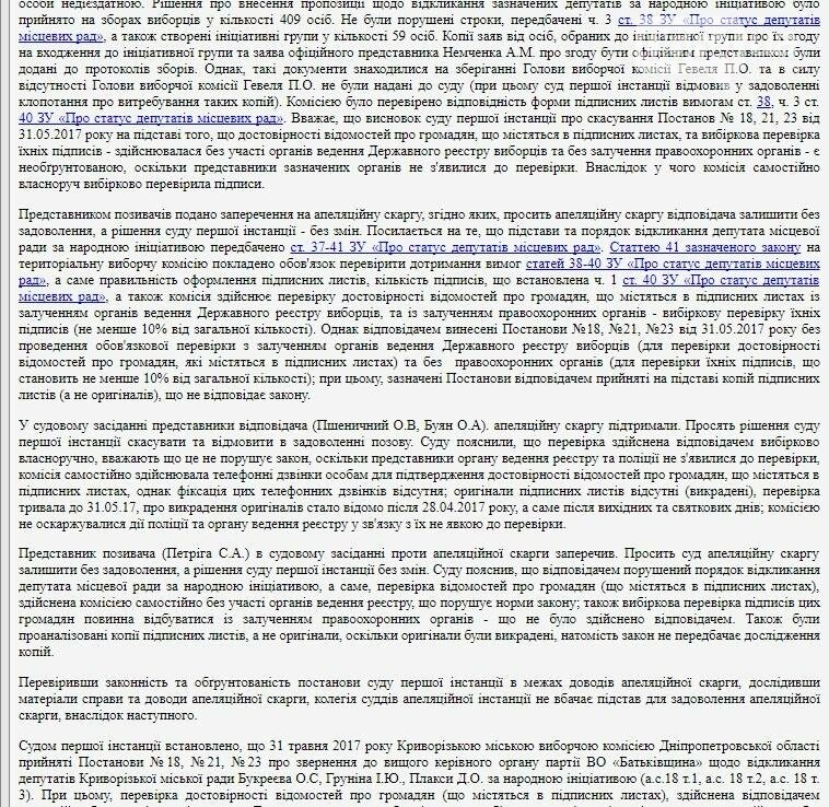 """Апелляционный суд поддержал решение райсуда Кривого Рога  по делу """"о народной инициативе"""" , фото-2"""