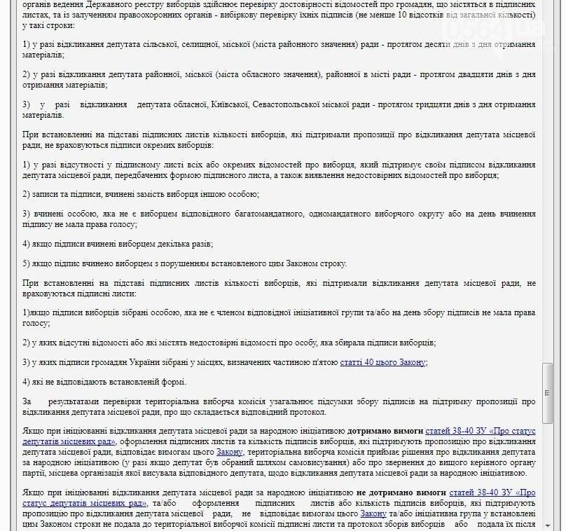 """Апелляционный суд поддержал решение райсуда Кривого Рога  по делу """"о народной инициативе"""" , фото-3"""