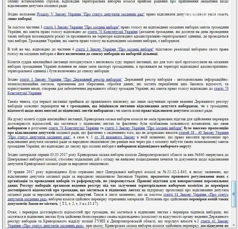 """Апелляционный суд поддержал решение райсуда Кривого Рога  по делу """"о народной инициативе"""" , фото-8"""