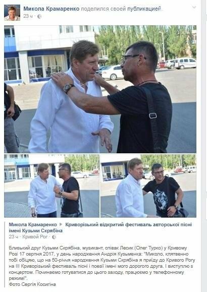 Близкий друг Кузьмы пообещал в будущем году концерт в Кривом Роге, фото-1