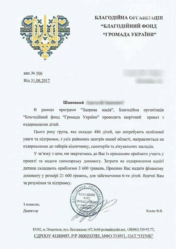 """Зарегистрированный в Кривбассе """"благотворительный фонд"""" выманивает деньги из донецких предпринимателей на детей, фото-2"""