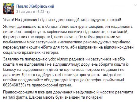 """Зарегистрированный в Кривбассе """"благотворительный фонд"""" выманивает деньги из донецких предпринимателей на детей, фото-1"""