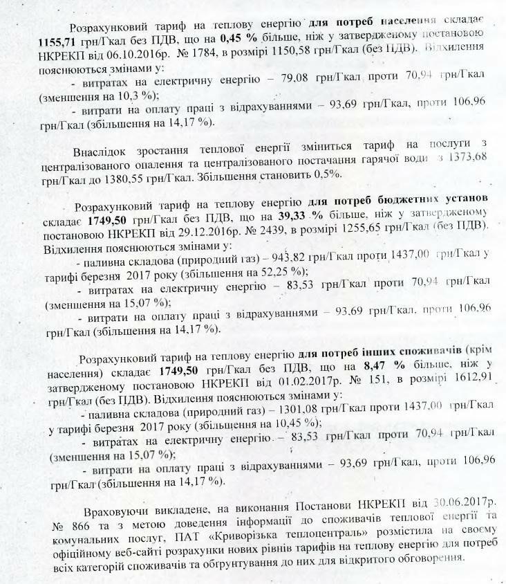 Криворожан пригласили обсудить изменение тарифов на тепло, фото-5