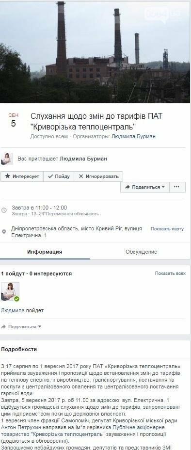Криворожан пригласили обсудить изменение тарифов на тепло, фото-1