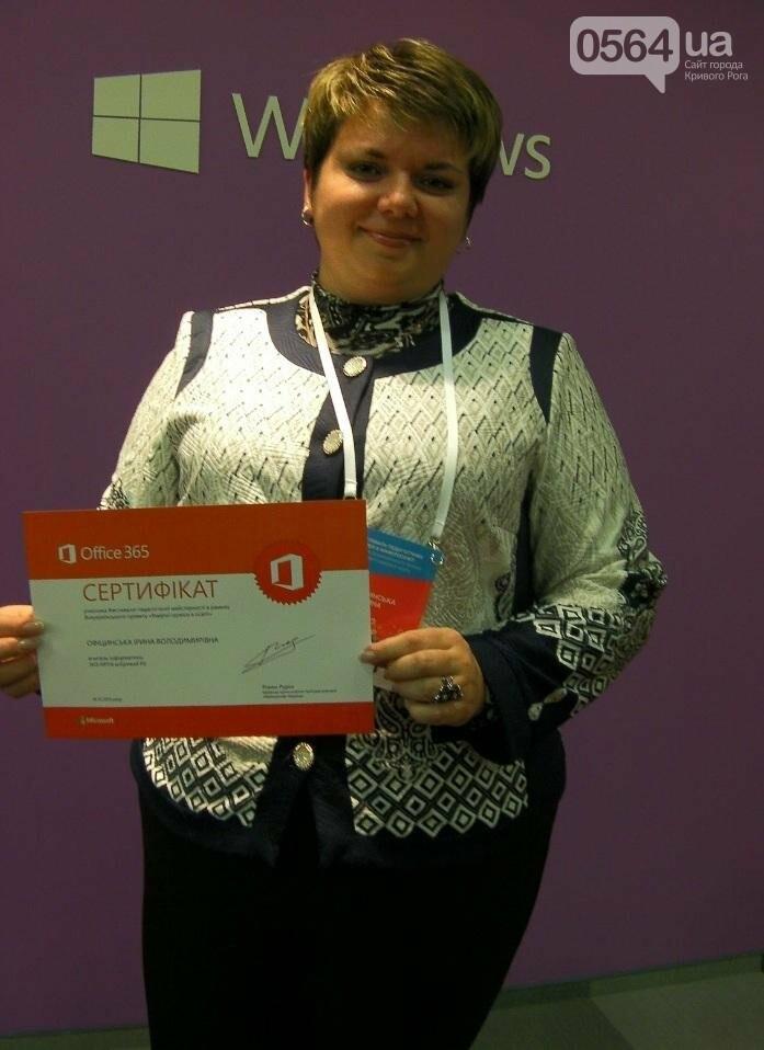 Криворожанка попала в число педагогов-новаторов по версии программы Microsoft (ФОТО), фото-1