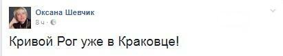 Криворожане прибыли в Краковец встречать Саакашвили (ФОТО) (ВИДЕО) (ОБНОВЛЕНО), фото-1