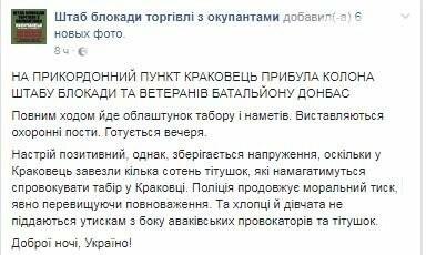 Криворожане прибыли в Краковец встречать Саакашвили (ФОТО) (ВИДЕО) (ОБНОВЛЕНО), фото-2