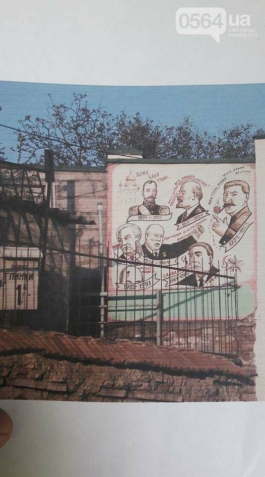В Кривом Роге: нашли труп дедушки, заставили закрасить Сталина, возле школы ограбили ребенка , фото-2