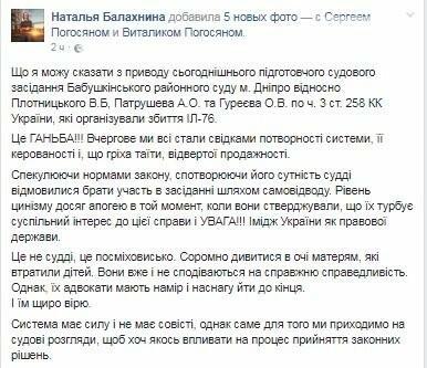"""""""Це Ганьба!"""" - Судьи Днепровского райсуда взяли отвод в деле  о сбитом ИЛ-76 (ФОТО), фото-2"""