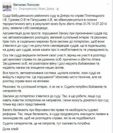 """""""Це Ганьба!"""" - Судьи Днепровского райсуда взяли отвод в деле  о сбитом ИЛ-76 (ФОТО), фото-1"""