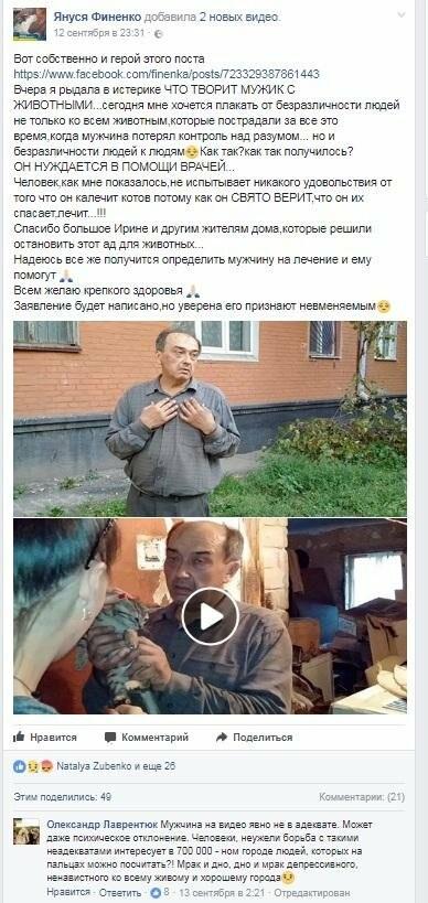 "В Кривом Роге мужчина издевался над котами, ""оперируя"" их без наркоза (ФОТО) (ВИДЕО), фото-5"