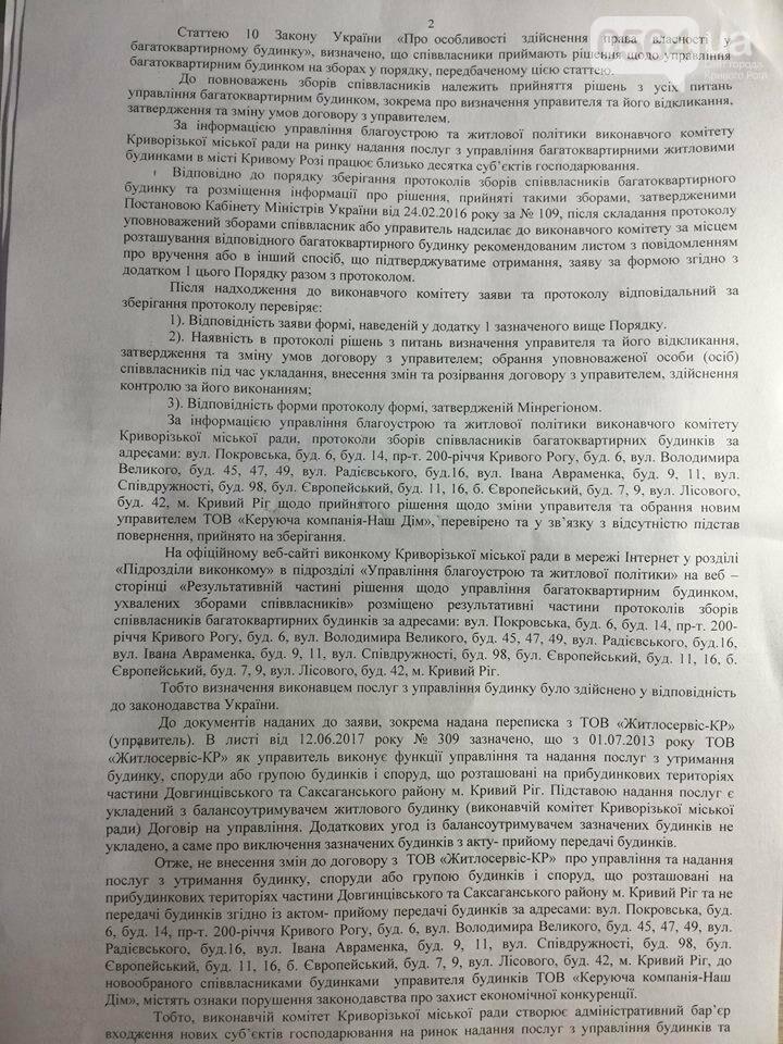 """Мэр и депутат выясняли, чьи """"карманные ЖЭКи"""" довели криворожан до нищеты (ФОТО), фото-3"""