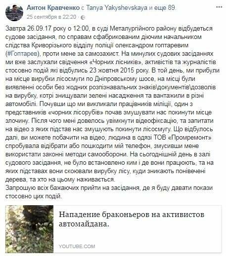 """Дело """"автомайдановца"""": Суд отказал в проведении проверки Криворожского лесничества (ВИДЕО), фото-1"""