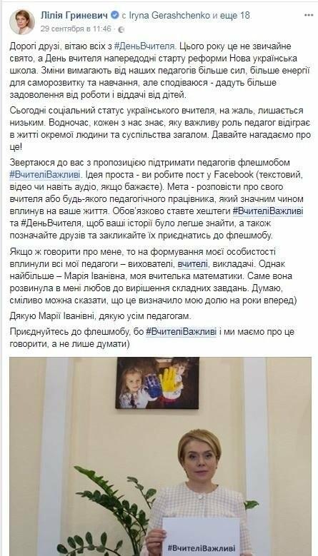 Вчителі важливі: Сегодня в Украине отмечают День работников образования, фото-2