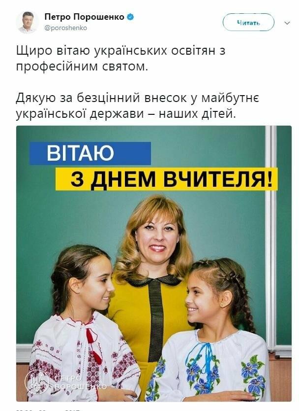Вчителі важливі: Сегодня в Украине отмечают День работников образования, фото-1