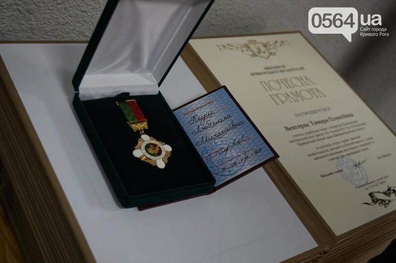 Криворожским педагогам вручили высокие награды и почетные грамоты (ФОТО), фото-1