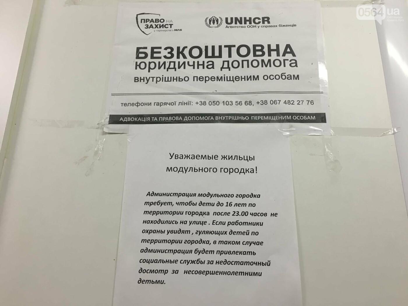 Какие проблемы влияют на качество жизни переселенцев в Кривом Роге?  (ФОТО), фото-11