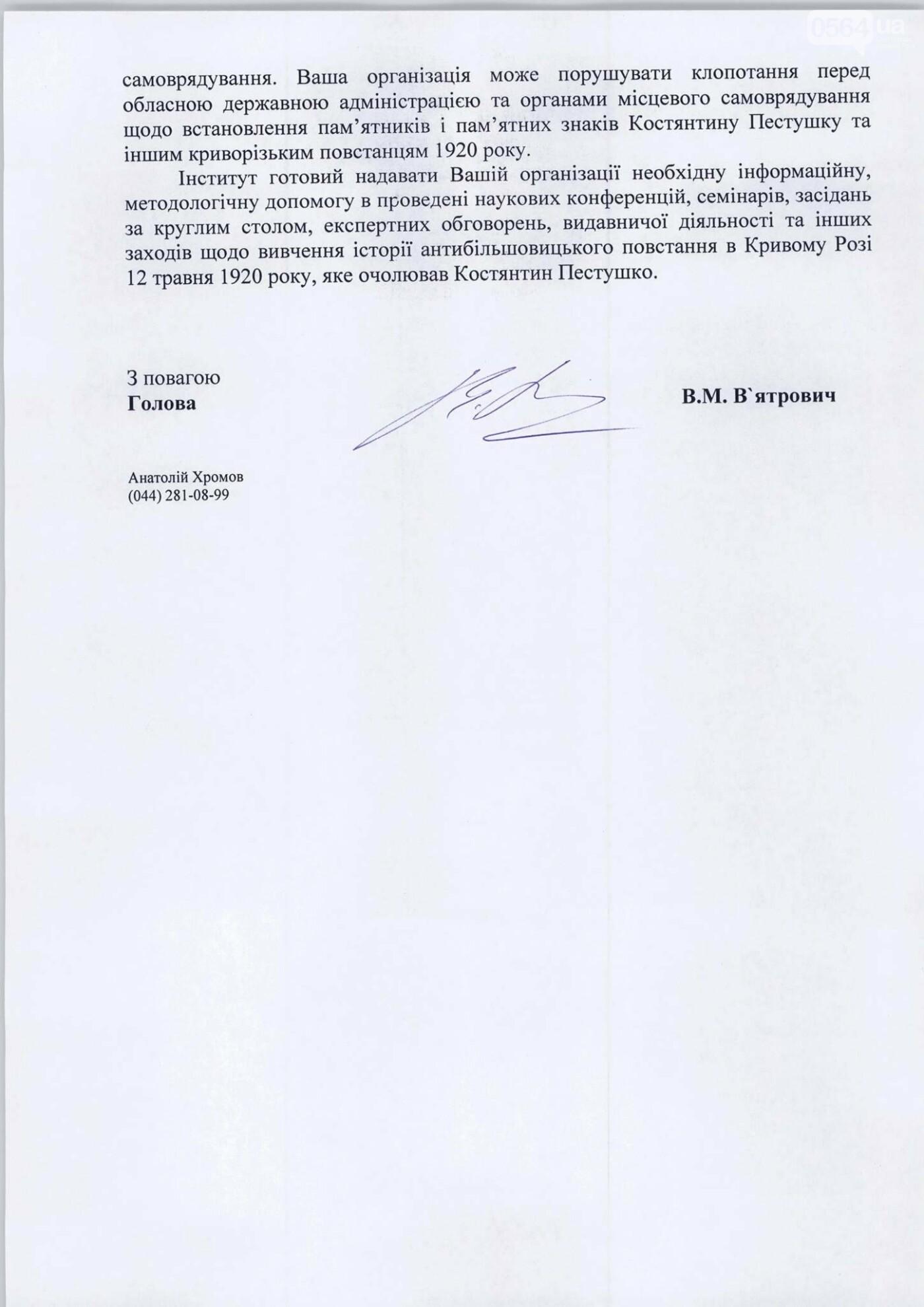 Криворожане добиваются достойного чествования юбилея лидера антибольшевистского восстания , фото-2