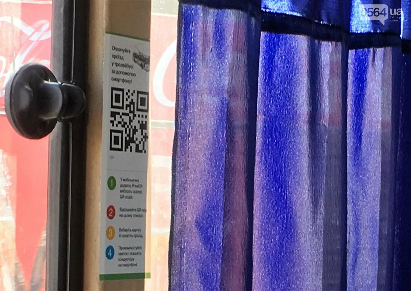 Криворожане могут не переживать, если забыли деньги: оплатить проезд можно с помощью QR-кода (ФОТО), фото-12