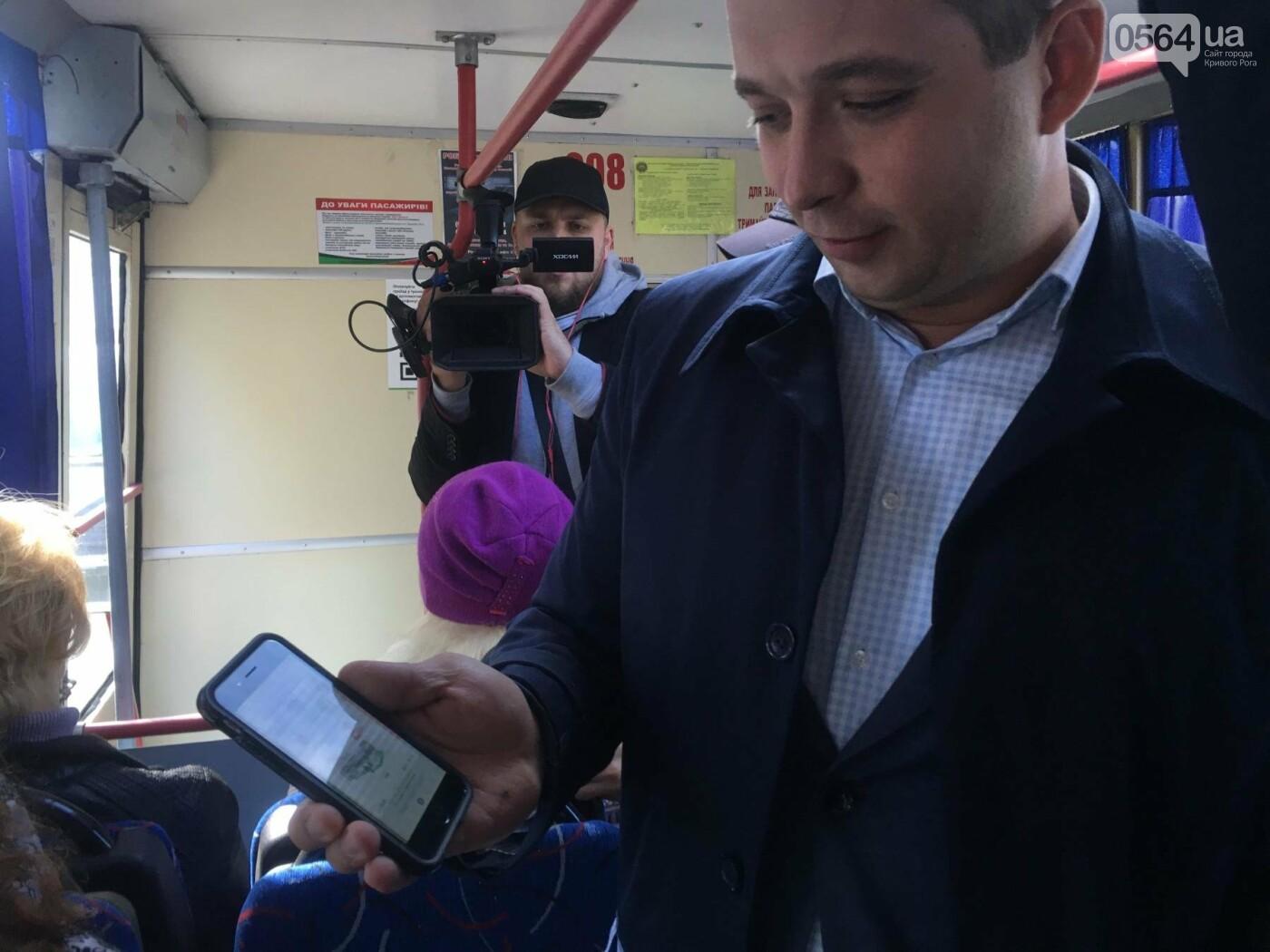 Криворожане могут не переживать, если забыли деньги: оплатить проезд можно с помощью QR-кода (ФОТО), фото-7