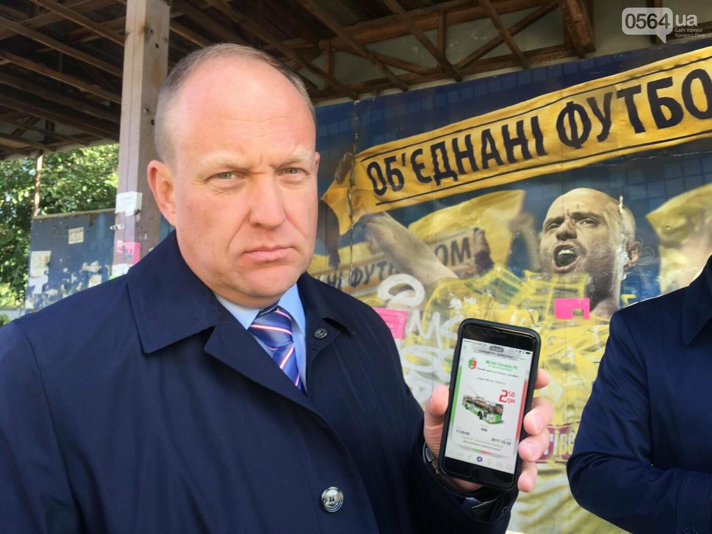 Криворожане могут не переживать, если забыли деньги: оплатить проезд можно с помощью QR-кода (ФОТО), фото-15