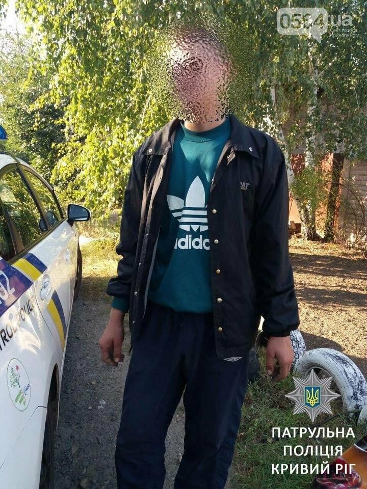 В сумках - медь, в карманах - наркотики, - криворожан задержали с поличным (ФОТО), фото-4