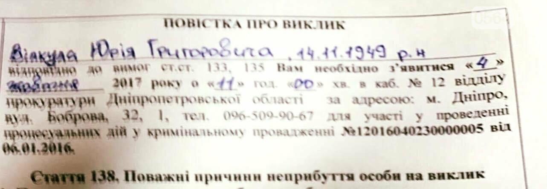 Мэра Кривого Рога вызвали в прокуратуру в связи с уголовным делом , фото-1