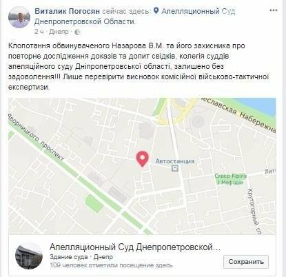 Дело ИЛ-76: Суд отказал Назарову в повторном исследовании доказательств, фото-1