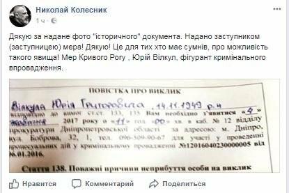 Мэра Кривого Рога вызвали в прокуратуру в связи с уголовным делом , фото-2