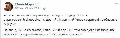 Мэра Кривого Рога вызвали в прокуратуру в связи с уголовным делом , фото-3