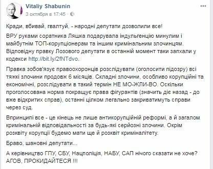 """""""Это конец"""": НАБУ призвало Президента ветировать принятую Радой """"судебную реформу"""", фото-1"""