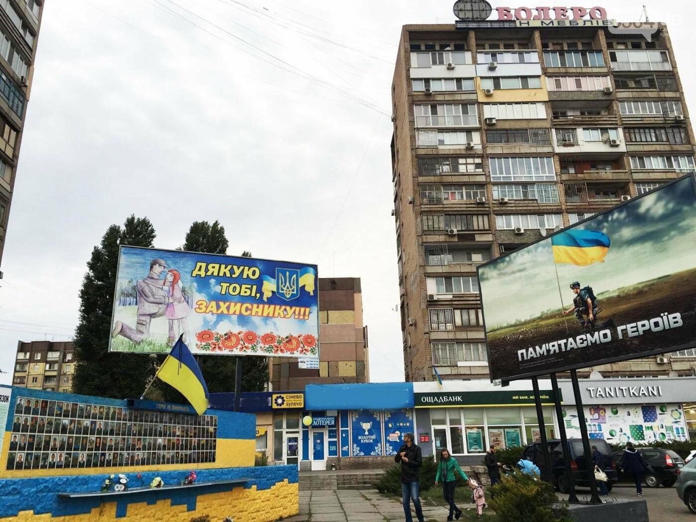Никакой рекламы носков и масла над портретами погибших в АТО криворожан больше не будет (ФОТО), фото-8