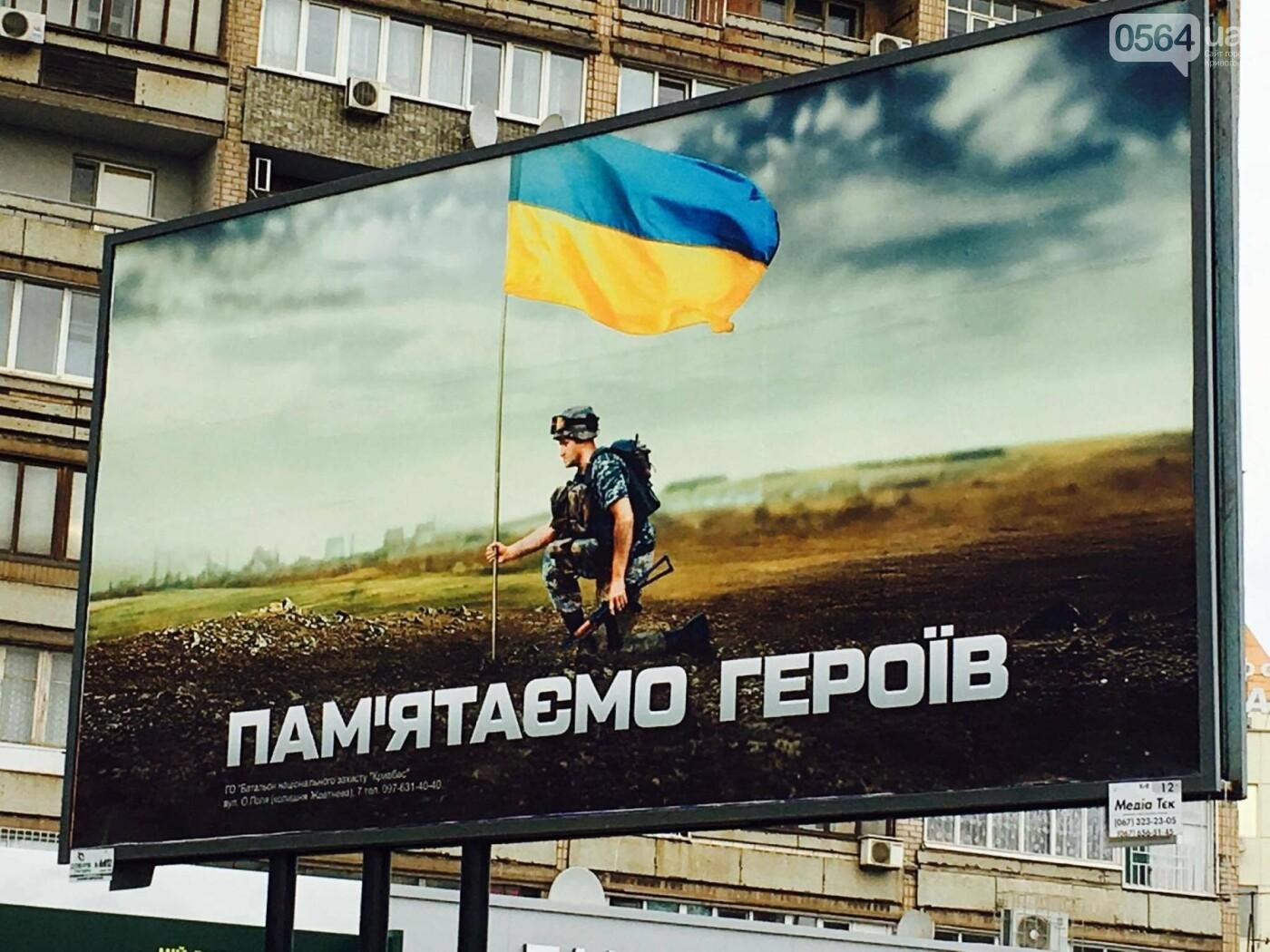 Никакой рекламы носков и масла над портретами погибших в АТО криворожан больше не будет (ФОТО), фото-3