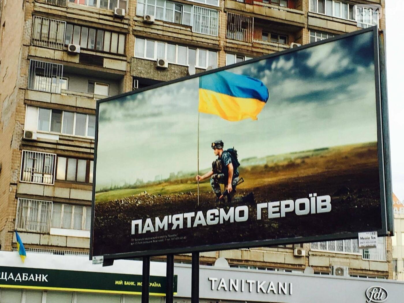 Никакой рекламы носков и масла над портретами погибших в АТО криворожан больше не будет (ФОТО), фото-4