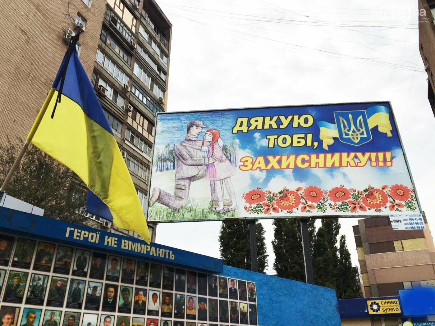 Никакой рекламы носков и масла над портретами погибших в АТО криворожан больше не будет (ФОТО), фото-16