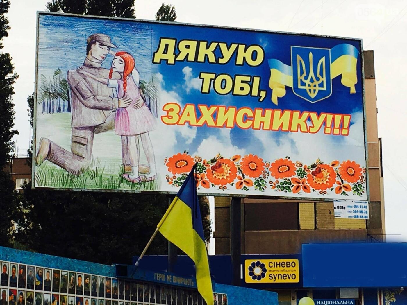 Никакой рекламы носков и масла над портретами погибших в АТО криворожан больше не будет (ФОТО), фото-7