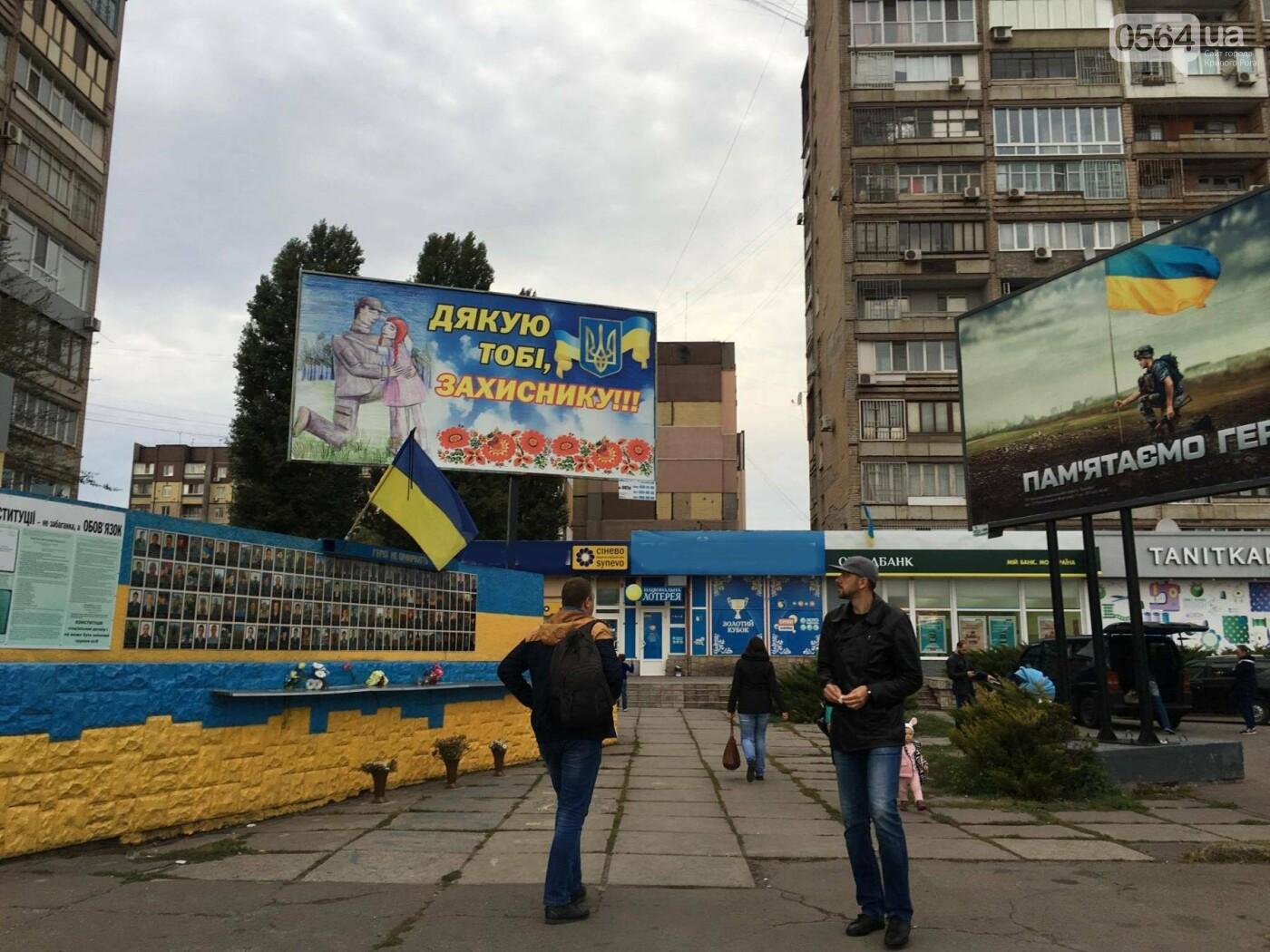 Никакой рекламы носков и масла над портретами погибших в АТО криворожан больше не будет (ФОТО), фото-5