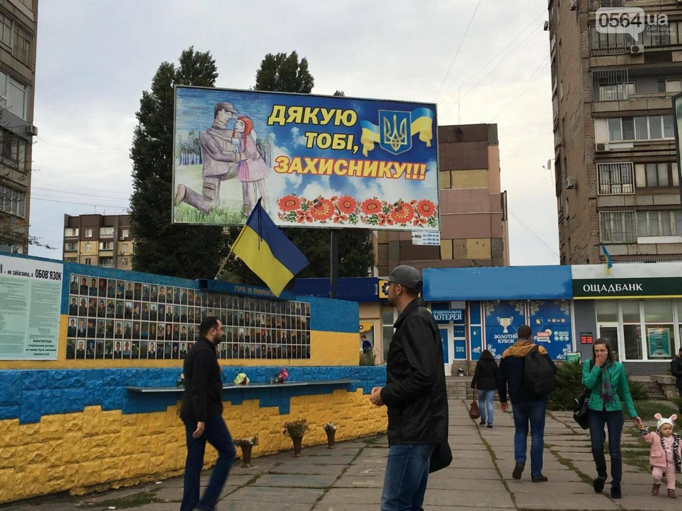 Никакой рекламы носков и масла над портретами погибших в АТО криворожан больше не будет (ФОТО), фото-9