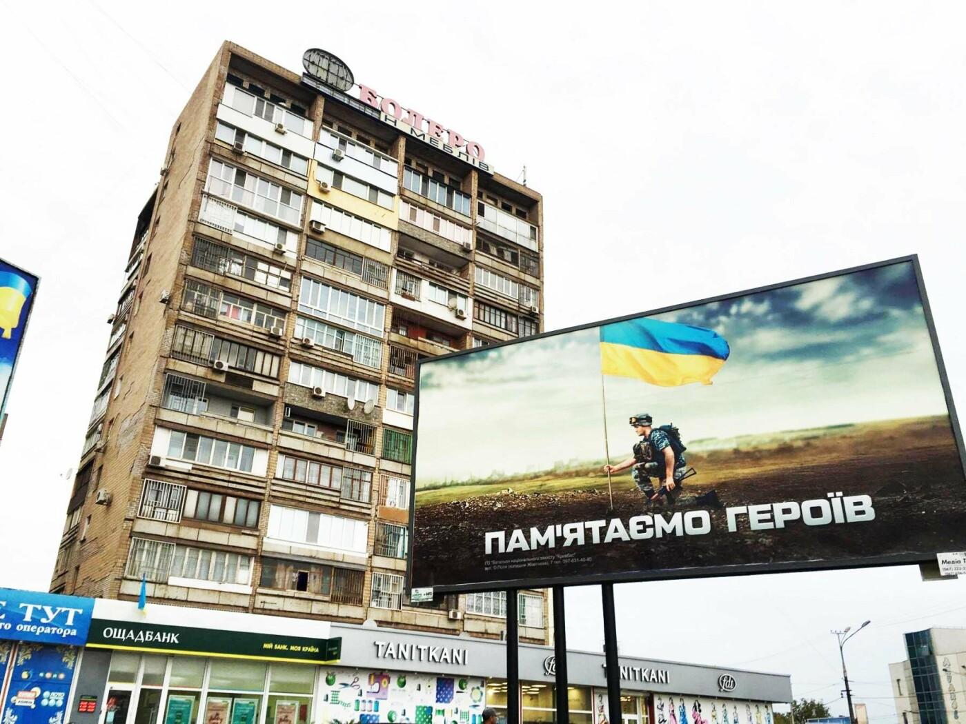 Никакой рекламы носков и масла над портретами погибших в АТО криворожан больше не будет (ФОТО), фото-12