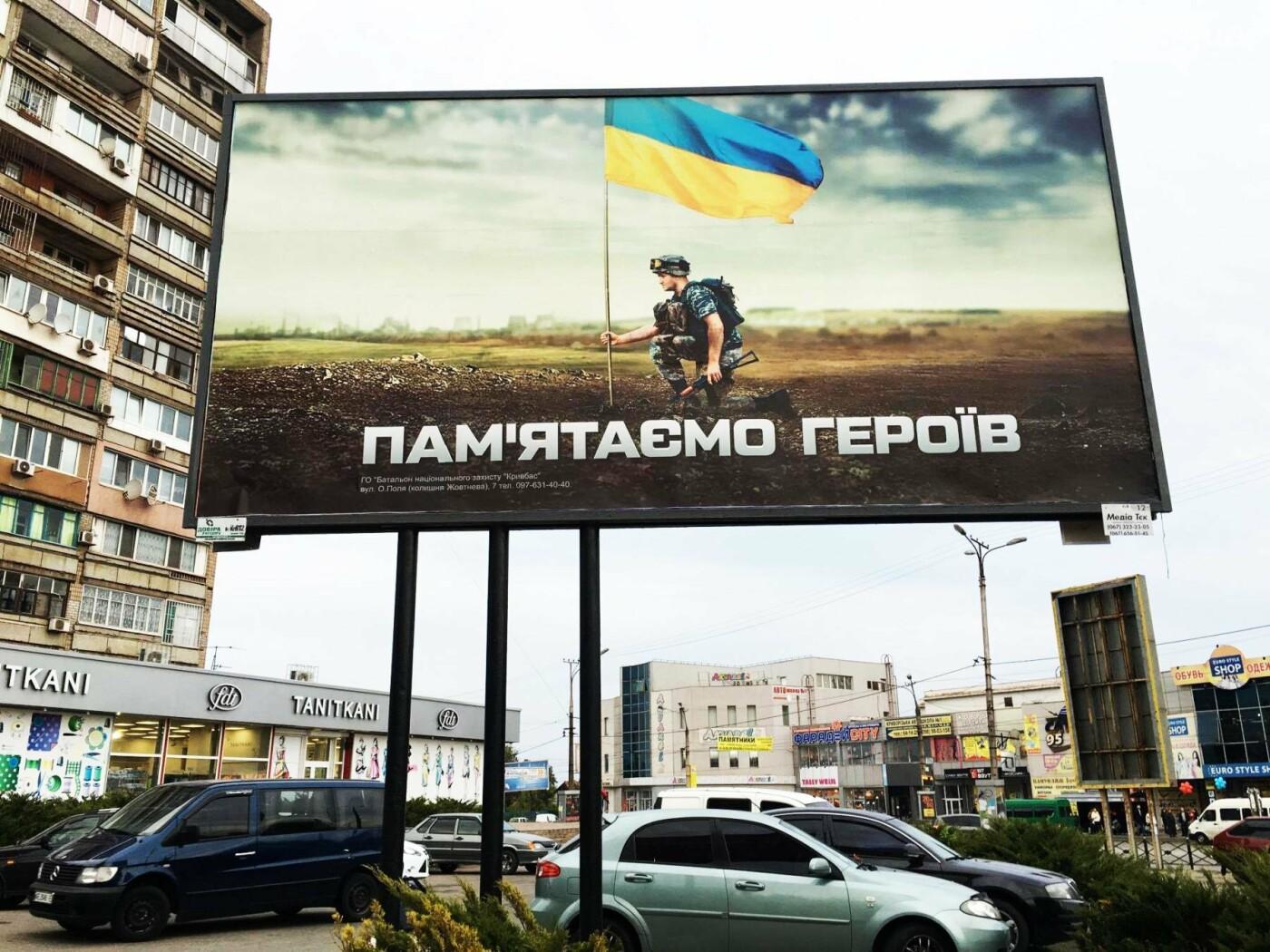 Никакой рекламы носков и масла над портретами погибших в АТО криворожан больше не будет (ФОТО), фото-13