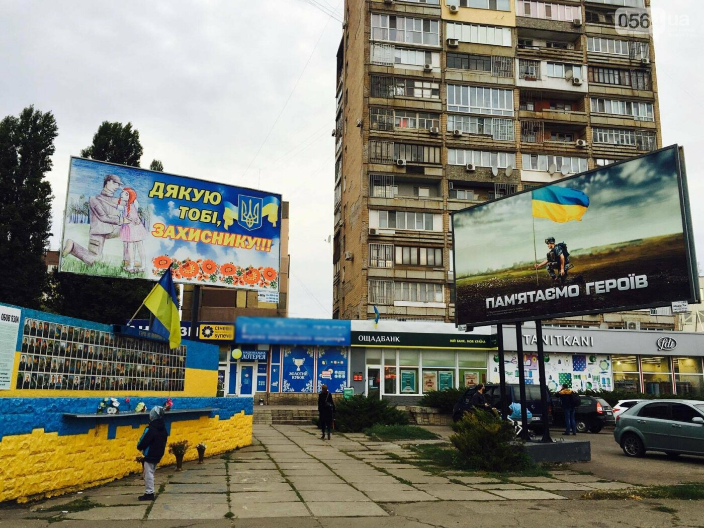 Никакой рекламы носков и масла над портретами погибших в АТО криворожан больше не будет (ФОТО), фото-11