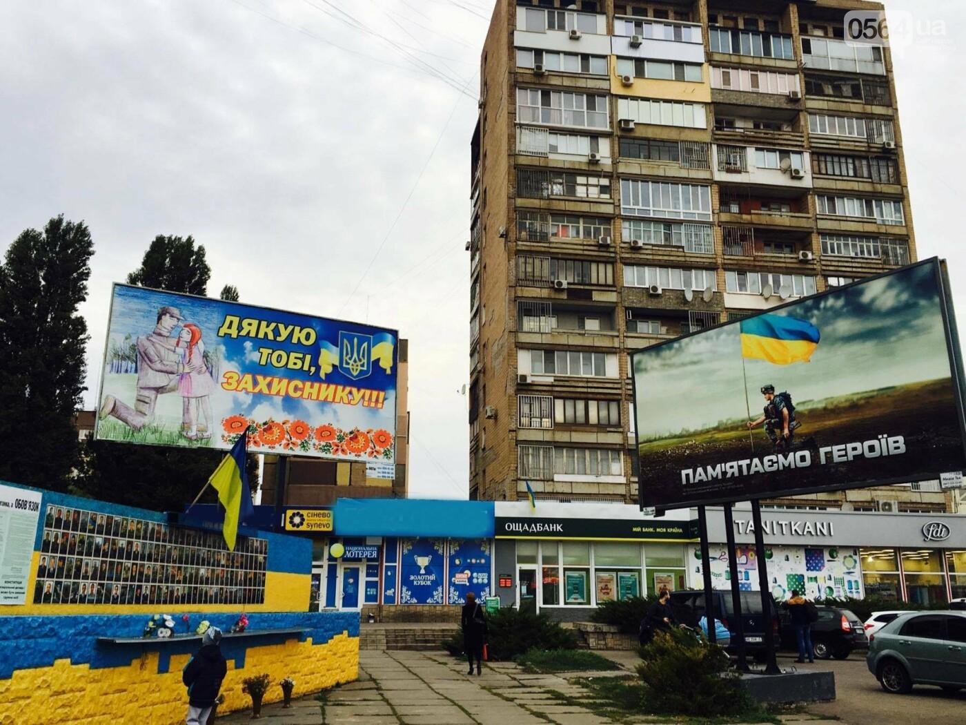 Никакой рекламы носков и масла над портретами погибших в АТО криворожан больше не будет (ФОТО), фото-10