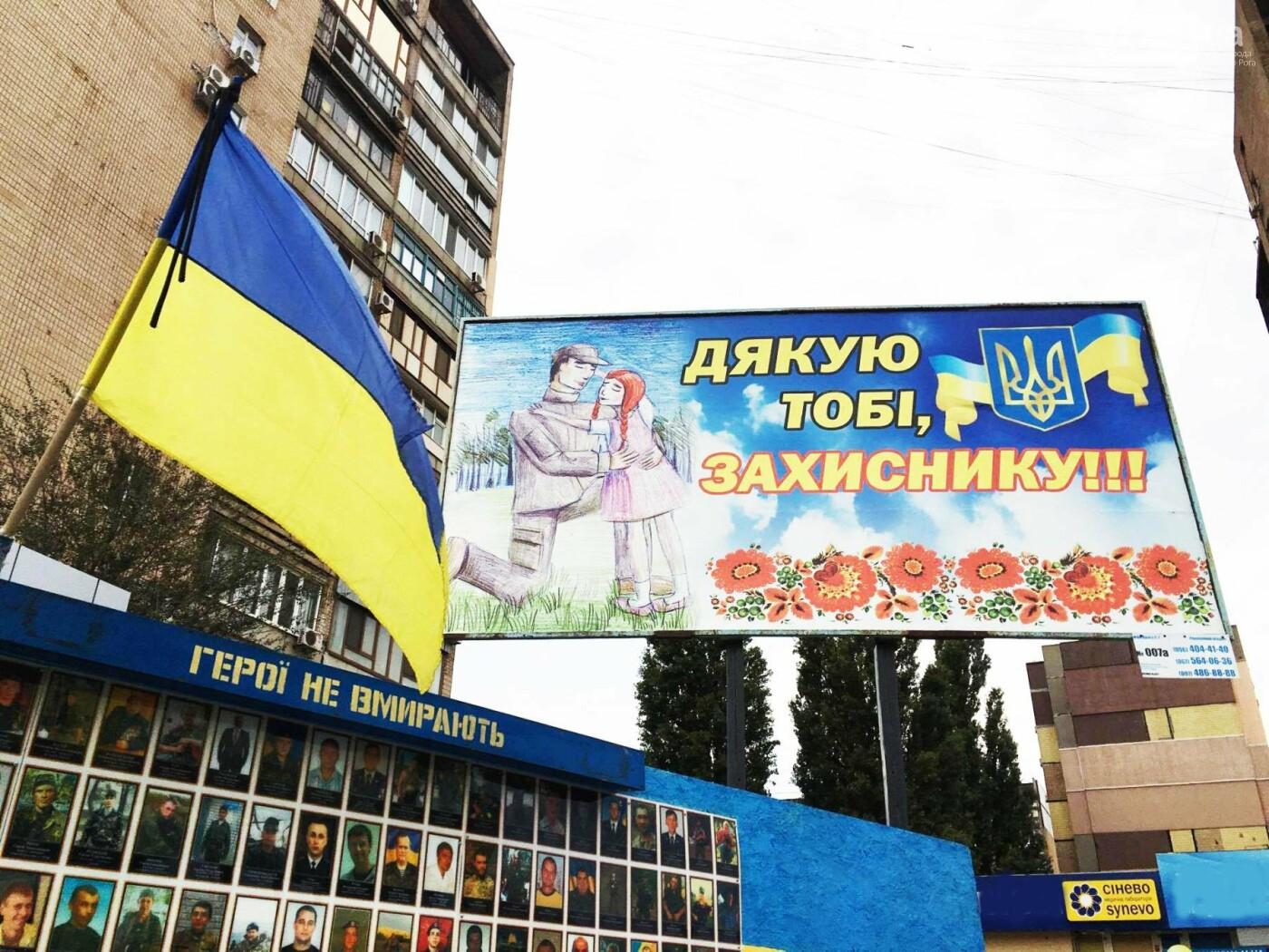 Никакой рекламы носков и масла над портретами погибших в АТО криворожан больше не будет (ФОТО), фото-18